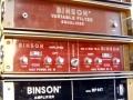 Binson rack met pre-mixer echo, equiliser en versterkers.