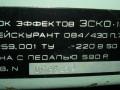 Esko 100 Digitale echo met multi effecten 1980, made by Urals Vector Company USSR, typeplaatje met serienummer.