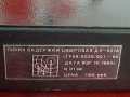 Komcon DL-301A Digital Delay, Reverb, Flanger vintage rack, made in Moscow USSR 1990, typeplaatje back.