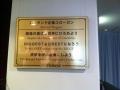 Roland slogans op plaque in Roland Museum in Japan.